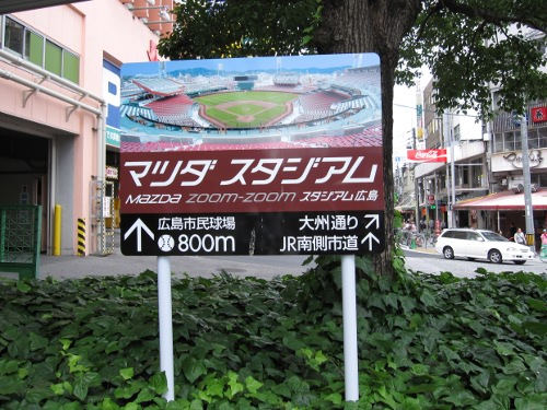 http://marinerds.com/pictures/0609Hiroshima/Out.StSign.JPG