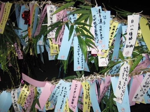 http://marinerds.com/pictures/070709/Tanabata-5.JPG